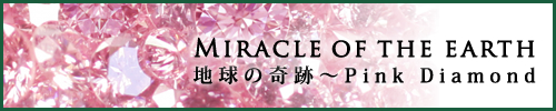 Miracle of the earth